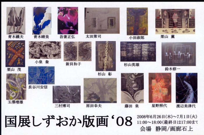 kokutenshizuokahanga2008