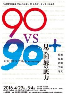 90 vs 90⁺展
