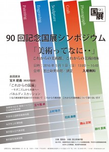 90回記念国展シンポジウム