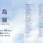 20160921hirosimakoku