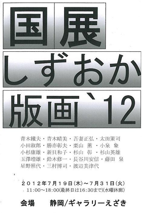 kokutenshizuokahanga2012