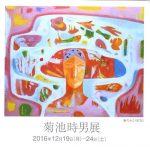 20161219kikuichito