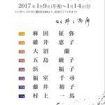 20170109shinkaiin